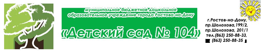 МБДОУ №104