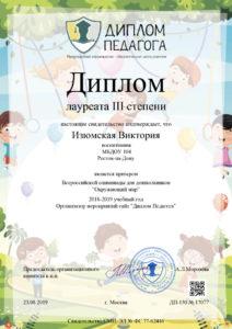 thumbnail of Изюмская