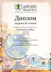 thumbnail of Решетниковdoc (1)